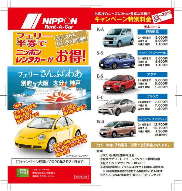 ニッポンレンタカー2019オモテ.jpg