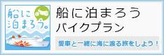 bnr-hunetomaBike_on.jpg