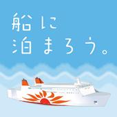 船とま小バナー.png