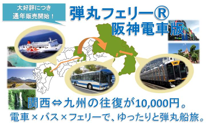 阪神通年バナー改.png