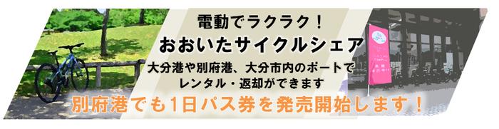 新バナー別府追加.png