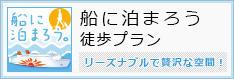 bnr-hunetomaWalk_on.jpg