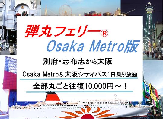 19年大阪メトロ弾丸.png