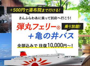 亀の井バス版(JTA制作バナー).jpg