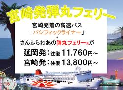 19-20年度宮崎発弾丸(1008修正).png