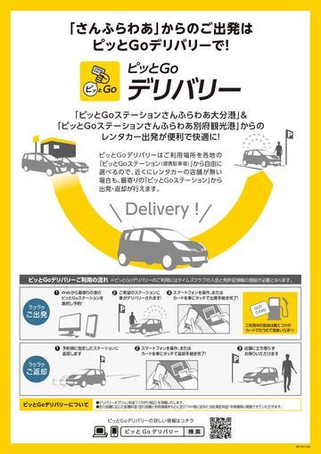 タイムズレンタカー_page-0002.jpg