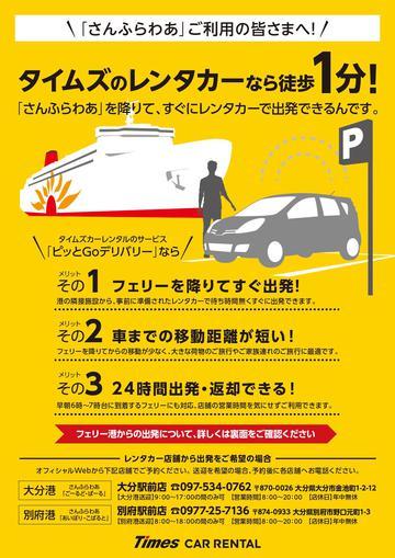 タイムズレンタカー_page-0001.jpg