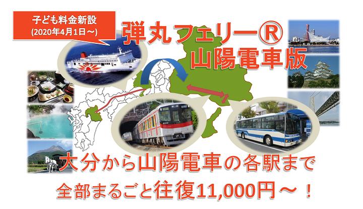 山陽バナー改(子ども新設).png