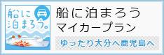 bnr-hunetomaCar_on.jpg