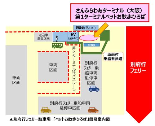 お散歩ひろば地図(第1駐車場).png