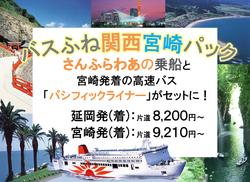 19年度春バスふね関西宮崎(0731修正).png