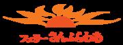【背景透過】太陽とロゴ.png