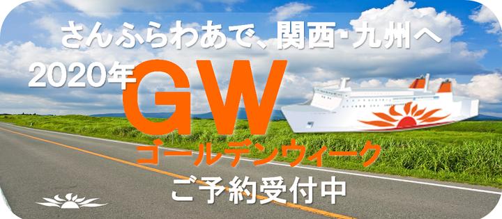 GW予約受付中.png