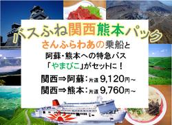 バスふね関西熊本パック.png