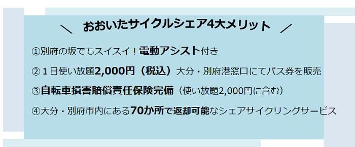 20200331シェアサイクルメリット修正.png