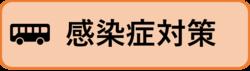 SFライナー感染症ボタン.png