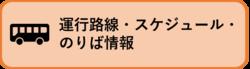 SFライナー運行情報ボタン.png