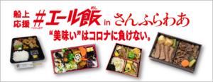 【枠あり】エール飯バナー.png