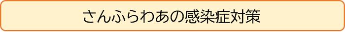 感染症対策ボタン.png