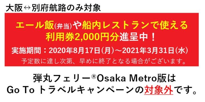 OsakaMetro関西版別府航路のみ.png
