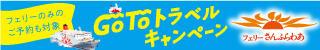 FS_GoToTravel_banner_h50w320pix.jpg
