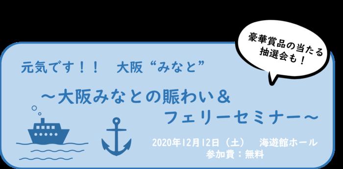 港湾局イベント.png