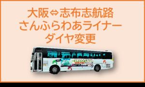 20201126ライナーダイヤ変更.png