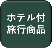 鬼滅バナー(20201216修正).png