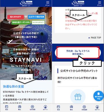 トップ→スクロール.png