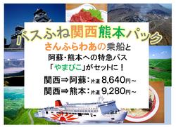 ハブページ用サムネイル(バスふね熊本).png