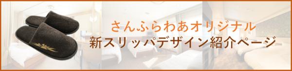 紹介ページバナー.png