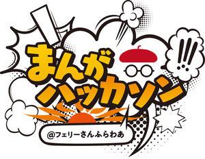 まんがハッカソンロゴ.jpg