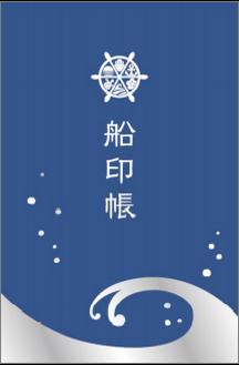 見本(印帳).png