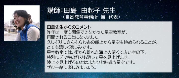 田島先生コメント・プロフィール.png