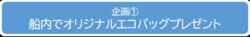 企画①リンク.png
