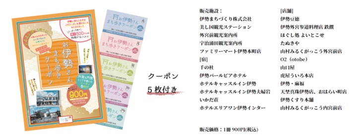 coupon画像.png