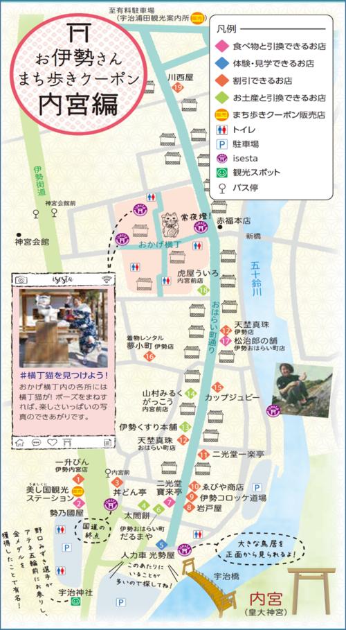 内宮マップ.png