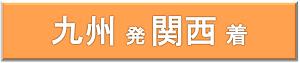 九州⇒関西.png