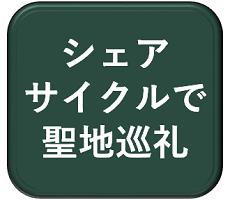 大分サイクルシェア聖地巡礼.png