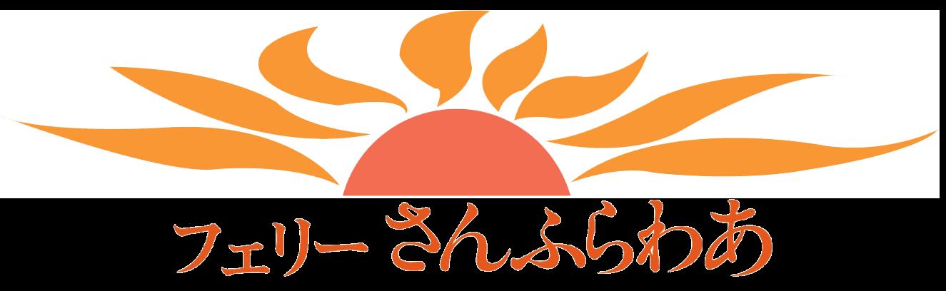 社名ロゴ&太陽マーク(PNG).png