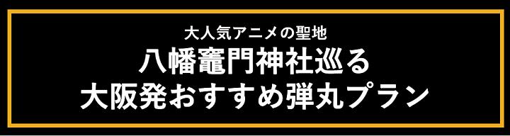 鬼滅の刃おすすめ大阪発弾丸フェリー.png