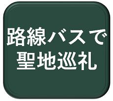 亀の井聖地巡礼.png
