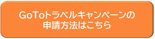 申請方法.png