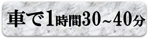 ⑧1.5H-40.png