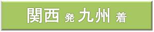 関西⇒九州.png