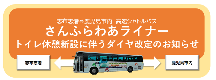 SFライナーダイヤ改正.png