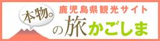 鹿児島県観光サイト『本物。の旅かごしま』