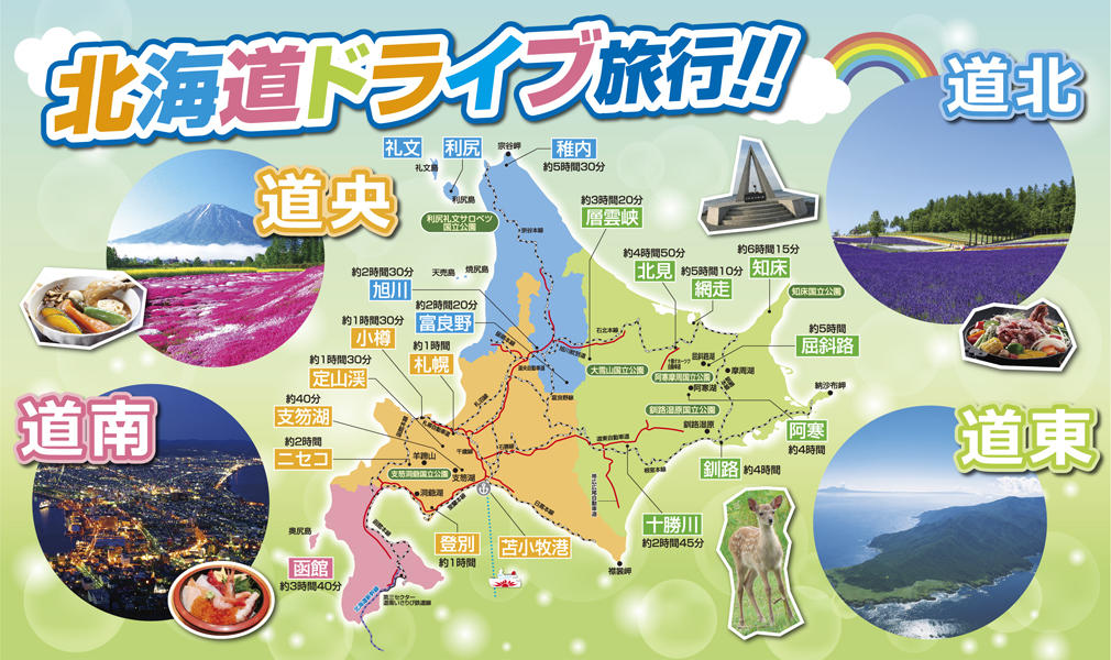 a_hokkaidou_map2019.JPG