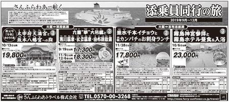 a_tenjoindoukounotabi2019.9_12.JPG