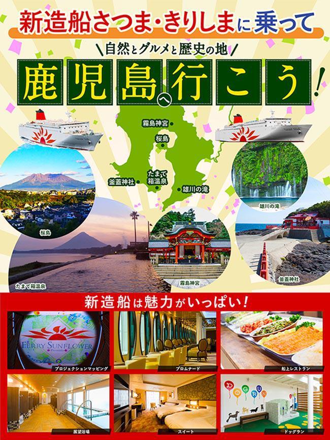 s_WEB_Sunflower_kagoshima.jpg